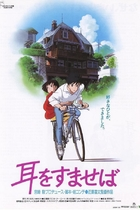 侧耳倾听/Whisper of the Heart(1995)