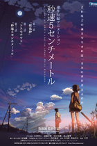 秒速5厘米/5 Centimeters per Second(2007)
